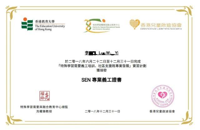 特殊學習需要 SEN / STEM 義工專業發展證書